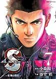 Sエスー最後の警官ー 7 (ビッグコミックス)