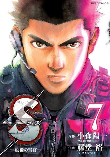 Sエス―最後の警官― (7) (ビッグコミックス)の詳細を見る