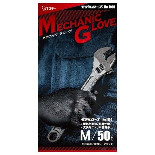モデルローブ No.1100 メカニックグローブ Mサイズ ブラック  50枚