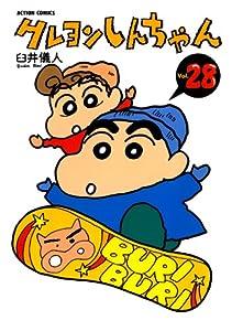 クレヨンしんちゃん 28巻 表紙画像