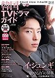 韓国TVドラマガイド(70) (双葉社スーパームック)