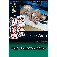 夜這い初体験 四人の淫らな美熟妻 (フランス書院文庫)