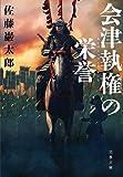 会津執権の栄誉 (文春文庫) 画像
