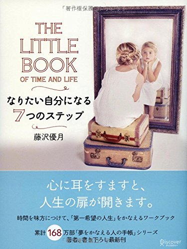 THE LITTLE BOOK OF TIME AND LIFE なりたい自分になる7つのステップ