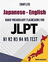 Complete Japanese - English Kanji Vocabulary Flashcards for JLPT N1 N2 N3 N4 N5 Test: Practice Japanese Language Proficiency Test Workbook