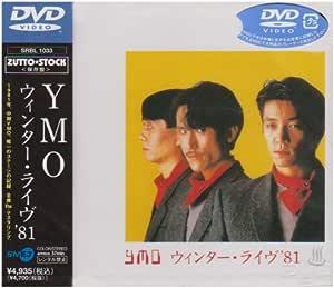 ウィンターライブ'81 [DVD]