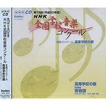 第75回(平成20年度)NHK全国学校音楽コンクール 高等学校の部