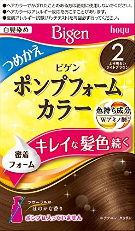 ホーユー ビゲン ポンプフォームカラー つめかえ剤 2 (より明るいライトブラウン) 1剤50mL+2剤50mL [医薬部外品]