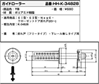 ガイドローラー(HHK3-4828) [YB]ブロンズ