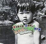 浅沼晋太郎と鷲崎健の「思春期が終わりません」神戸編 画像
