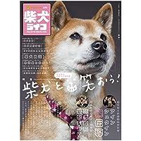 『柴犬ライフ』〜柴犬と、笑おう〜 (2020年春号( 「一個人」5月号増刊))