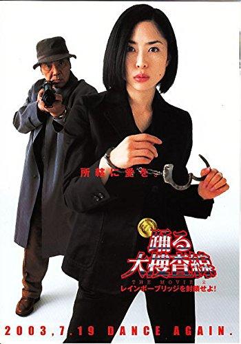 houti743 邦画映画チラシ[踊る大走査線 レインボーブリッジを閉鎖せよ」いかりや長介(二つ折り版)
