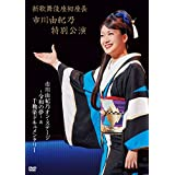 新歌舞伎座初座長 市川由紀乃特別公演 オン・ステージ~令和の夢~ [DVD]