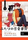 ふたりの恋愛書架 / ヤマザキ コレ のシリーズ情報を見る
