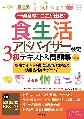 一発合格! ここが出る! 食生活アドバイザー検定3級テキスト&問題集 第2版の詳細を見る