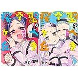 聖へき†桜ヶ丘 1-2巻 新品セット