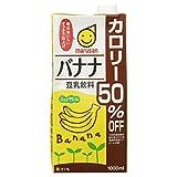 [冷蔵] マルサン 豆乳飲料 バナナカロリー50%オフ 1L