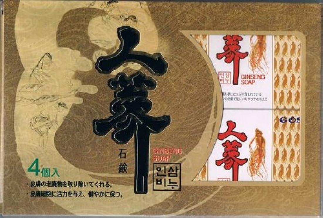 王族乳白センチメンタル高麗人参石鹸 100g×4個