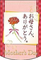 母の日和柄 お母さん 変形タペストリー(円カット) No.61069(受注生産)