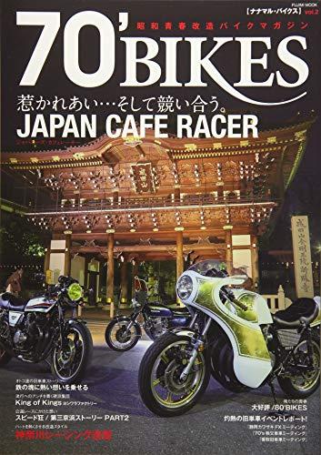 70' BIKES 「ナナマル・バイクス」 Vol.2 (富士美ムック)