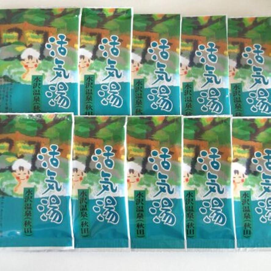 ブルーベル発行する心理的に活気湯 水沢温泉(青リンゴ) 10包セット