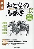 おとなの馬券学 No.135―開催単位の馬券検討参考マガジン