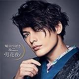 【早期購入特典あり】月花夜(SG+DVD)(MAKING盤) (生写真・絵柄B付)