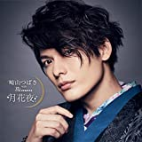 月花夜(SG+DVD)(MAKING盤)