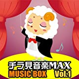 For You /MUSIC BOX Originally Performed by 宇多田ヒカル