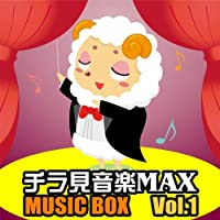 CHU-LIP/MUSIC BOX Originally Performed by 大塚愛