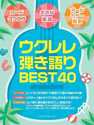 ヤマハミュージックメディア『ウクレレ弾き語りBEST40』