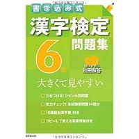 書き込み式 漢字検定6級問題集