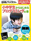 小中学生からはじめるプログラミングの本 日経BPパソコンベストムック