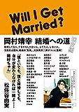 「岡村靖幸 結婚への道 迷宮編」販売ページヘ