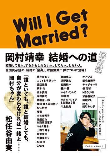 岡村靖幸 結婚への道 迷宮編