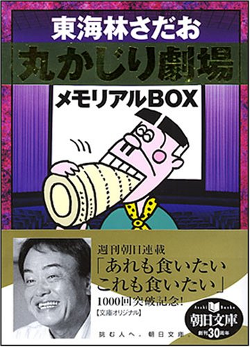 丸かじり劇場メモリアルBOX (朝日文庫 し 14-4)の詳細を見る