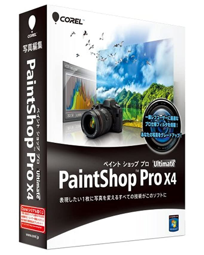 層弁護士区別するCorel Paint Shop Pro X4 Ultimate 通常版