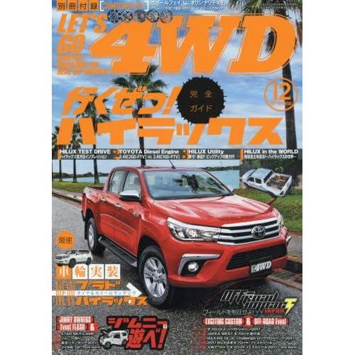 レッツゴー4WD 2017年 12月号 [雑誌]