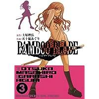 BAMBOO BLADE 3巻 (デジタル版ヤングガンガンコミックス)