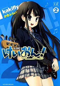 [かきふらい]のけいおん! 2巻 (まんがタイムKRコミックス)