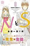NとS プチデザ(8) (デザートコミックス)