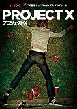 プロジェクトX [DVD]