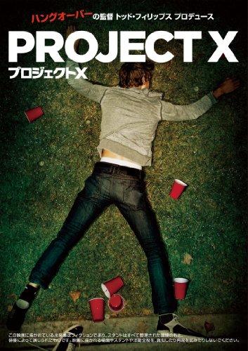 プロジェクトX [DVD]の詳細を見る
