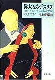 偉大なるデスリフ (新潮文庫)