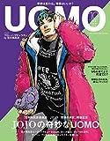 UOMO (ウオモ) 2018年10月号 [雑誌]