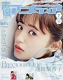 声優アニメディア 2019年 07 月号 [雑誌]