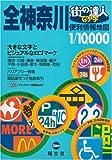 街の達人 でっか字全神奈川便利情報地図 (街の達人)