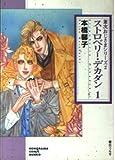 ストロベリーデカダン / 本橋 馨子 のシリーズ情報を見る