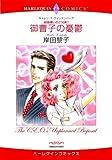 御曹子の憂鬱 結婚嫌いの三兄弟 (ハーレクインコミックス)