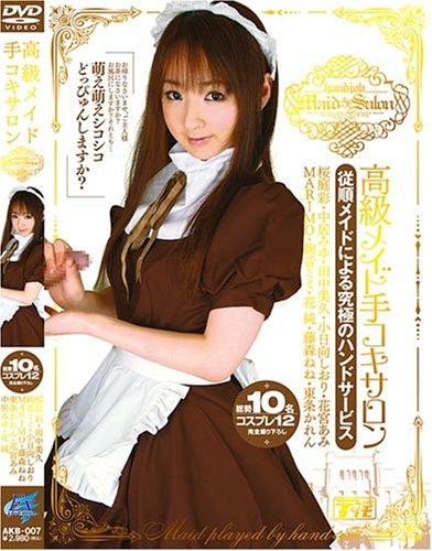 高級メイド手コキサロン [DVD]